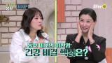 [예고] 동안 배우 이현영, 세 아이 낳고도 20대 피부 유지하는 방법!?