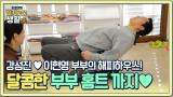 강성진♥이현영 부부의 해피 하우스! 달콤한 부부 홈트 까지~