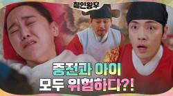 신혜선과 아이 모두 위험하다?! 청천벽력 같은 말에 무너지는 김정현