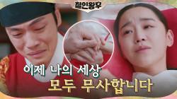 생사의 고비 넘긴 신혜선에 뜨거운 눈물 흘리는 김정현