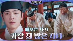 백성들을 착취한 파렴치한 대신들을 벌하는 김정현!