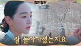 신혜선, 죽음으로 향하던 자신의 삶을 바꾼 최진혁에게 전하는 안부