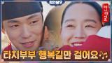 20화#하이라이트#고난과 역경을 딛고 미션 완수! 찐행복 찾은 신혜선X김정현