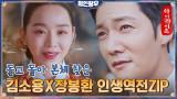 20화#하이라이트#★경축★영혼회귀로 업그레이드된 신혜선X최진혁, 인생역전까ZIP