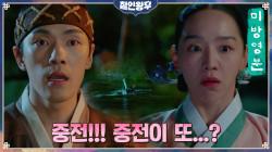 [미방영분] 신혜선 또다시 물에?! 놀라 뛰어든 김정현이 구한 사람은...? (저잣거리 데이트의 웃픈 엔딩ㅋㅋ)