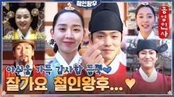 [종영 인사] 아쉬움 가득 감사함 듬뿍♥ 철인왕후 배우들의 마지막 인사! 잘가요 철인왕후...♥