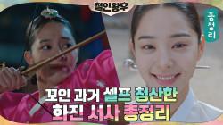 [하이라이트] 신혜선 인정 '멋진 여자' 설인아★ 꼬이고 얽힌 과거 셀프 청산한 화진 서사 총정리