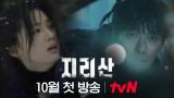 [티저] 전지현 x 주지훈! 10월, 지리산을 지키는 '레인저'로 찾아온다