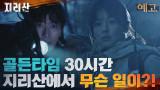 [1화 예고] 전지현x주지훈, 골든타임 30시간..? 지리산에서 무슨 일이?!