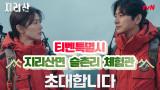 [tvN지리산면 슬촌리] 전지현x주지훈, 레인저들이 근무하는 '해동분소'에 여러분을 초대합니다