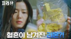 전지현, 성동일 책상 서랍에서 발견한 노란 끈...?!
