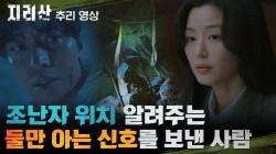 [1-2화 추리 영상] 전지현x주지훈 '표식'의 비밀?! 성동일 책상에서 발견된 '죽음'으로 이끄는 리본...?
