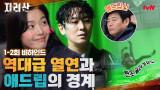 [메이킹] 역대급 열연과 애드립의 경계, 지리산 비하인드 대공개! (ft.관장님 류승룡)