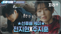 [#드라이브] 전지현X주지훈, 우리 한 팀 되었어요★ 척척 맞는 선후배 케미!