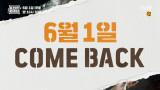 6월 1일, 벌거벗은 세계사 COME BACK!