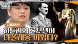 [분노] 자신의 독재를 정당화했던 나폴레옹과 그를 롤모델이라고 말했던 히틀러