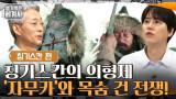 칭기즈칸의 의형제 '자무카' 질투가 가져온 비극, 의형제의 목숨을 건 전쟁!