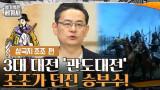 삼국지 3대 대전 '관도대전' 원소와의 불리한 싸움, 조조가 던진 승부수!