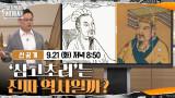[선공개] 제갈량을 얻기 위한 유비의 삼고초려, 실제 역사엔?