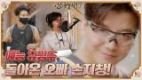[2차 티저] 예능 유망주, 돌아온 오빠 손지창의 열정 STORY!