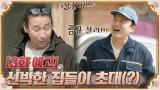[예고] 신성우, 절친 김광규와 함께 하는 우당탕탕 양평 집들이