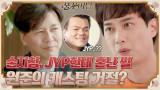 손지창이 JYP한테 혼난 썰 드라마 <느낌> 때문? 원준이 캐스팅을 거절 한 이유#불꽃미남