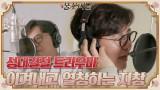 무리한 목 사용으로 생긴 '성대결절' 트라우마 이겨내고 노래하는 열창 미남 지창 ㅠㅠ ♥#불꽃미남