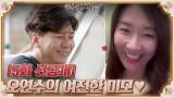 [선공개] 오연수, 여전한 미모 공개!