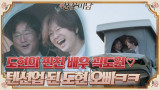 깜짝 게스트!! 도현의 찐친 명품 배우 곽도원♡ 캠핑카 자랑에 텐션업 된 도현 오빠 ㅋㅋ#불꽃미남