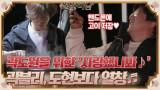 도원을 위한 '사랑했나봐' 노래 선물♡ 신난 곽블리 도현보다 더 열창♬ ㅋㅋ#불꽃미남