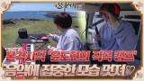 본격적으로 시작된 '윤도현의 작곡 캠프' 음악에 집중한 모습 너무 멋있어♡#불꽃미남