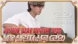 감기에 맞서 싸우며 만든 윤도현의 불꽃 챌린지 신곡 <고요> 대.공.개!!#불꽃미남