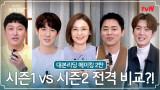 [메이킹] 시즌1 vs 시즌2 전격 비교★ 구구즈, 시즌1과 달라진 점은?