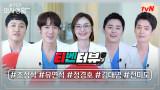 [티벤터뷰] 물고 뜯기는 찐친케미ㅋㅋㅋㅋ 돌아온 99즈, 티벤터뷰 찢어버린 현장 대공개★
