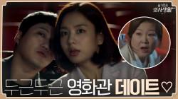김대명x안은진의 두근두근 영화관 데이트! 김해숙x김갑수 마주치다?!