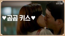[곰곰키스] 헤어지기 너무 아쉬운 김대명x안은진의 꿀 떨어지는 키스♥