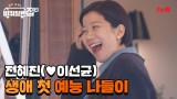 [선공개] 배우 전혜진, 인생 최초 예능 출연!