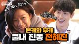 막둥이 시완의 첫손님☞걸크러쉬 배우 전혜진과 하루 살기#highlight