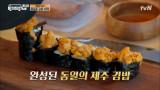 제주도 바다 향기가 여기까지 느껴지는데..? 성게알 폭탄 '제주 김밥'♥