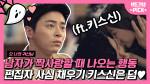 사랑은,, 못 숨기지?? 조정석 X 박보영의 반전 넘치는 키스신입니다. 근데 이제 반전을 곁들인.. | #백만뷰pick #오나의귀신님