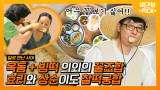 제주 N년차 이효리 이상순도 반한 옥돔 X 빙떡의 조합? (feat.꿀조합 속 불편한 유재석) | #백만뷰pick #일로만난사이 #유료광고포함
