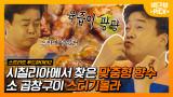 이건 맥주 못참지;; ?? 한국인 입맛 저격하는 시칠리아식 소곱창구이 스티키올라! | #백만뷰pick #스트리트푸드파이터 #유료광고포함