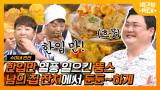 수미네반찬 VS 맛있는 녀석들 나물비빔밥 한입만 대결! 과연 최고의 '한입만'은???  | #백만뷰pick #수미네반찬 #유료광고포함