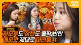중국인 차오루가 인정한 한국의 마라룽샤 맛! 솔빈의 마라룽샤 쉽게 먹는 꿀팁까지?? | #백만뷰pick #원픽로드 #유료광고포함