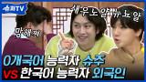 슈퍼주니어 0개국어설?! 이게 머선 129ㅠㅠ 한국어 실력은 졌어도 유머 감각은 슈퍼주니어 승!! | #백만뷰pick #슈퍼TV #유료광고포함