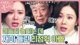 납치당한 사람 맞아?ㅋㅋㅋㅋ 똘망한 눈 동그랗게 뜨고 따박따박할 말 다 하는 윤세리에 말린 리정혁 아빠 | #백만뷰 #사랑의불시착