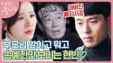 손예진, 난 너만 바라봐♡ 리정혁 아빠 소외시키는 똑. 닮은 모자 사이?? | #백만뷰 #사랑의불시착