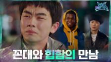 지민혁의 힙합 크루와 안우연의 다소 불편(?)한 첫 만남!