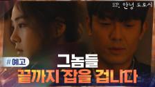 [예고] 여동생의 몰카 영상을 지우려는 김주헌x한지은의 추적! #EP안녕도로시