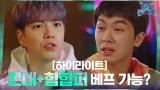ep1.민트 컨티션#하이라이트#꼰대 안우연+힙합퍼 지민혁 우리 이제 베프♡